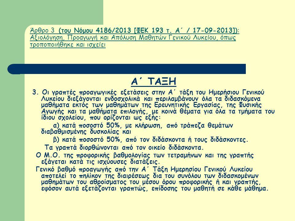 Άρθρο 3 (του Νόμου 4186/2013 [ΦΕΚ 193 τ